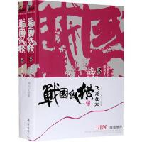【二手旧书9成新】 战国纵横2:飞龙在天 寒川子 9787544241502 南海出版公司
