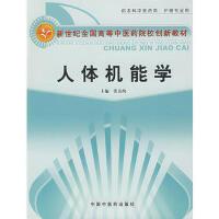 【正版二手8成新】 人体机能学 张克纯 中国中医药出版社 9787801568748