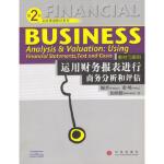 运用财务报表进行商务分析和评估(第2版)
