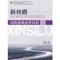 新丝路-高级速成商务汉语II(附光盘)