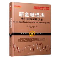 新金融怪杰:华尔街精英访谈录(杰克・施瓦格)期货外汇交易心理、证券交易技巧、华尔街精英交易大师感悟