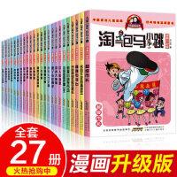 淘气包马小跳漫画版升级版全套全集25册杨红樱淘气包马小跳系列漫画版升级版全套