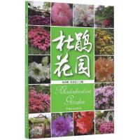 【二手旧书8成新】杜鹃花园 9787503886461