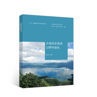 生态系统过程与变化:水域生态系统过程与变化