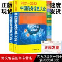 2021-2022中国商务信息大全 上下册
