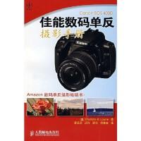 【旧书二手书8成新包邮】Canon EOS 400D 佳能数码单反摄影手册 (美)劳瑞 人民邮电出版社 9787115