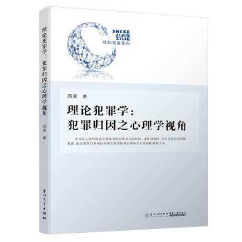 理论犯罪学:犯罪归因之心理学视角/社科基金系列