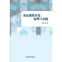 英语课程开发:原理与实践
