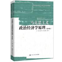 马克思主义政治经济学原理(第四版)(教育部马克思主义理论学科重点教材)