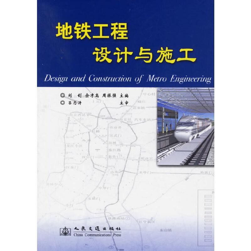 地铁工程设计与施工