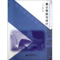 展示策划与设计(普通高等教育艺术设计类专业十二五规划教材)