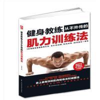 健身教练从不外传的肌力训练法送视频肌力训练无器械肌肉锻炼户外健身锻炼教程书囚徒健身用失传的技艺练就强大的生存实力强身书