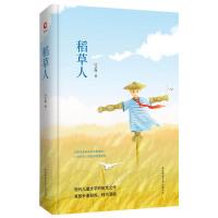 先锋经典文库:稻草人 精装典藏 世界经典文学名著 中外