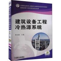 建筑设备工程冷热源系统 机械工业出版社