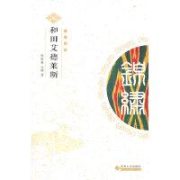 中华锦绣丛书--和田艾德莱斯