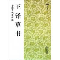 王铎草书/中国古代法书选