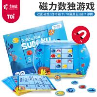 磁性数独游戏儿童入门早教益智类玩具幼儿亲子互动宝宝专注力训练