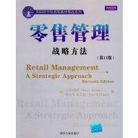 零售管理 战略方法(第11版)(美国商学院原版教材精选系列)