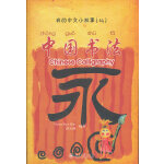 我的中文小故事14 中国书法
