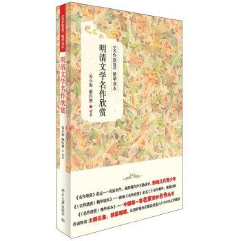明清文学名作欣赏(pdf+txt+epub+azw3+mobi电子书在线阅读下载)