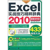 Excel 2010实战技巧精粹词典 王国胜,尼春雨,钱明修 9787500698937-ZJ