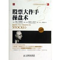 股票大作手操盘术(珍藏版)/全球金融投资经典珍藏系列