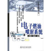 【二手书旧书95成新】 电子燃油喷射系统――汽车专业维修培训丛书 王悦新,张金柱 9787502565077