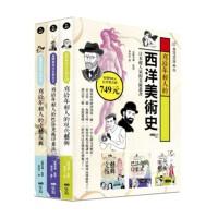 包邮台版 写给年轻人的西洋美术史 超漫画图解版1~3 盒装套书 高阶 秀尔 9789866408960 原点出版