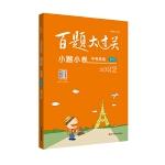2022百题大过关・小题小卷:中考英语(修订版)