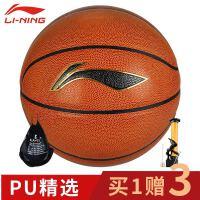 李宁篮球LBQG044-P水泥地室内室外用球标准7号篮球