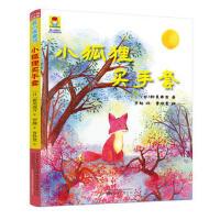 最小孩童书・时光经典系列:小狐狸买手套 (彩绘注音版)团购电话:4001066666转6