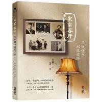 【二手旧书9成新】 宋家客厅:从钱锺书到张爱玲 宋以朗,陈晓勤 整理 9787536074460 花城出版社