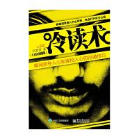 冷读术(白金珍藏版) 石真语 电子工业出版社新华书店正版图书