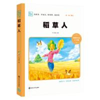 稻草人 新版 小学课外阅读指导丛书 彩绘注音版