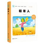稻草人 统编语文教科书三年级(上)指定阅读 快乐读书吧丛书  彩绘注音版