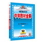 2019秋中学教材全解 九年级物理上 人教版(RJ版)