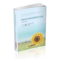 患者自杀风险管理指导手册(汉英对照)