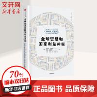全球贸易和国家利益冲突 中信出版社