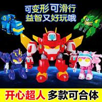 开心超人玩具变形机器人开心宝贝联盟正义机车侠小心粗心花心全套技能球超星