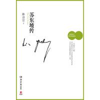 苏东坡传(电子书)