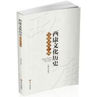 西康文化历史珍稀资料汇编