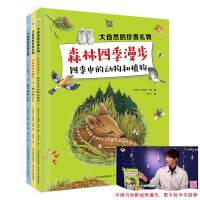 大自然的珍贵礼物(套装3册《森林四季漫步》、《从妈妈怀中醒来》、《从冬天醒来》)