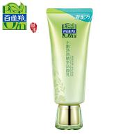 [百雀羚・草本]水嫩净透精华洁面乳95g 深层清洁 洗净残妆 去除油脂角质 补水保湿