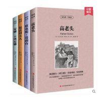 高老头 包法利夫人 欧也妮葛朗台 安娜・卡列尼娜全套4册中文版+英文中英文对照英汉互译双语读物世界经典文学名著必读正版书