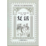 复活――外国长篇小说名著精选精缩本