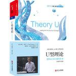 U型理论:感知正在生成的未来(全新升级版)(一部引领人类未来的变革之作,组织学习大师奥托・夏莫经典著作;彼得?圣吉《第