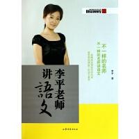 李平老师讲语文/教育发现书系