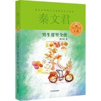 贾里贾梅大系:男生贾里全传 四年级推荐阅读