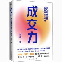 成交力 中国友谊出版公司