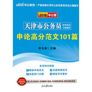 中公2018天津市公务员录用考试专业教材申论高分范文101篇(电子书)